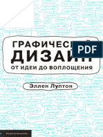 Graficheskiy_dizayn_ot_idei_do_voploschenia