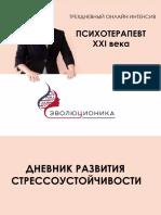Dnevnik_razvitiya_stressoustoychivosti.pdf