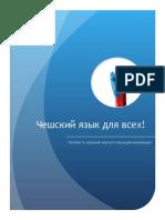 ucebnice.pdf