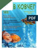 Ноев Ковчег 2008-03.pdf