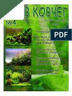 Ноев Ковчег 2008-04.pdf