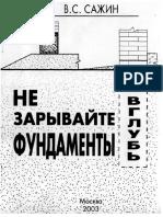 Сажин В.С. - Не Зарывайте Фундаменты Вглубь (2003, Москва) - Libgen.lc