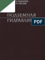 Пыхачев Г.Б., Исаев Р.Г. - Подземная гидравлика (1973) - libgen.lc