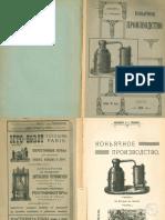 Treschin_A.I._Konjachnoe_proizvodstvo_1910