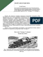 ОБТ Леопард-2. БОЕВОЙ ТАНК БУНДЕСВЕРА