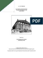 istoriya-arhitektury-kulikov.pdf