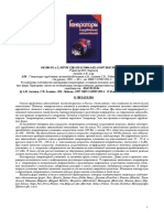 генераторы зарубежных автомобилей.pdf