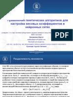 2015-04-23-makhazhanov (1)