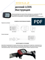 display_manual.pdf