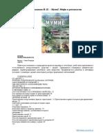 Неумывакин И. П. – Мумиё. Мифы и реальность.doc