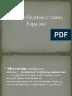 самые бедные страны Евразии.pptx