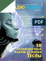 Radiolocman_2013-03