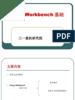 Ansys+Workbench教程三一重工