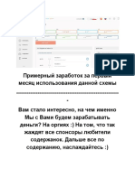 ONIONTON от @skl4dchina.pdf
