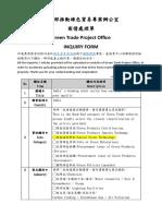 绿色办公室_绿色行业新闻 (1)