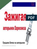 2005_7 Denso Europe 2005 Ukrain presentation_rus.pdf