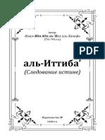 Ittiba A5-2.pdf