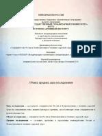 Сотрудничество России и Великобритании в топливно-сырьевой сфере