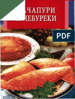 Хачапури и чебуреки.pdf
