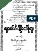 01_Dhammasan_P1