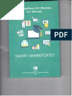 Smart-Университет