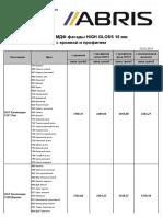 2019-04-10 КРОМКОВАННЫЕ МДФ ФАСАДЫ AGT