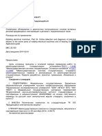 ГОСТ IECTS 60034-24-2015 Машины электрические вращающиеся. Часть 24. Онлайновое обнаружение и диагностика потенциальных отказов активных деталей вращающихся электромашин и деталей с подшипниковым током