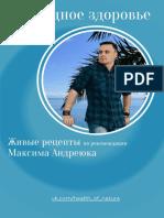 Chek-list_Prirodnoe_zdorovye