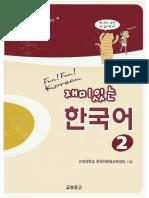 1jaemiissneun_hangugeo_2_fun_fun_korean_2_student_s_book.pdf