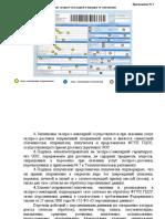 Технологический Порядок заполнения формы экспресс-накладной (старая_новая формы)
