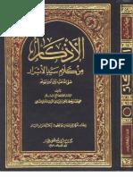 Al Azkaar (Imam Novvi )