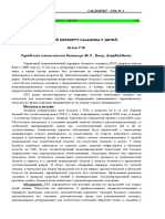 Jurnall 2006_4_ПЕРВИЧНЫЙ ПЕРЕКРУТ САЛЬНИКА У ДЕТЕЙ