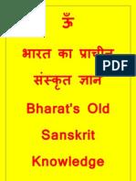 पुरातन संस्कृत ज्ञान