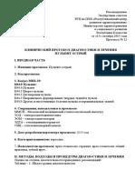 02 Пульпит острый.pdf