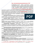 Автоматы, УЗО. Вопросы, Ответы_1!06!2010