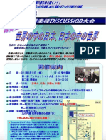 110211 Crossover21_vol10_Flyer(Japanese)