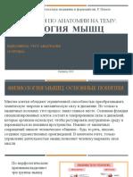Ursu_Anastasia__anatomia_03_Avtosokhranenny