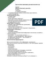 Рекомендуемые формулировки для писем