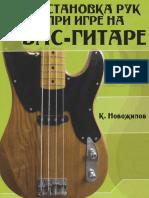 Постановка рук при игре на бас-гитаре