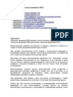 4-Jeticheskij-kodeks-OPPL.doc