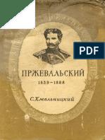 Хмельницкий С., 1950. Пржевальский (ЖЗЛ)