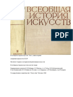Всеобщая история искусств том 2. кн. 1. (1960).doc