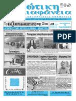 Εφημερίδα Χιώτικη Διαφάνεια Φ. 1017