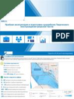 Keys_5 Пробная эксплуатация и подготовка к разработке Творческого месторождения (морской части)