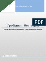Aleksey-Bashaev_-Treyding-bez-vody.-Kurs-po-Prise-Action.