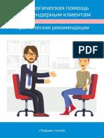 Psikhologicheskaya_pomosch_transgendernym_klientam_Prakticheskie_rekomendatsii.