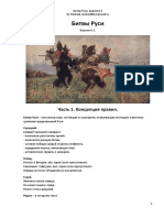 Битвы-Руси-правила-v0-2