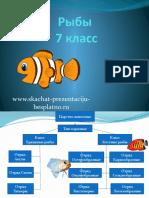 www.skachat-prezentaciju-besplatno.ru - 7770063.pptx