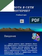 Работа_в_сети_интернет