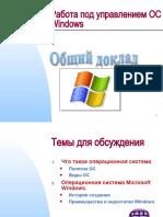 Работа_под_управлением_ОС_Windows.ppt